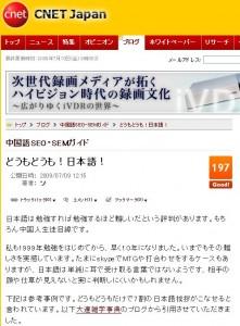 cnet_article