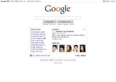 Google トップ画面