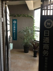 EXJ China Office Entrance