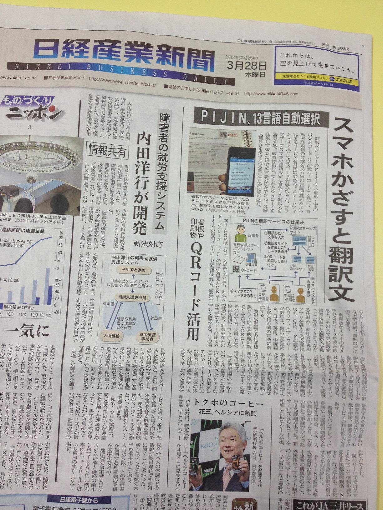 日経産業新聞2013-03-28