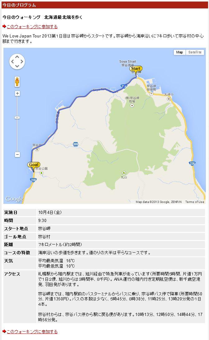 FireShot Screen Capture #124 - 'We Love Japan Tour 2013 - 北ルート - 宗谷岬 - 10月4日 (1日目)' - www_japan-guide_com_tour_j_north_day1_html