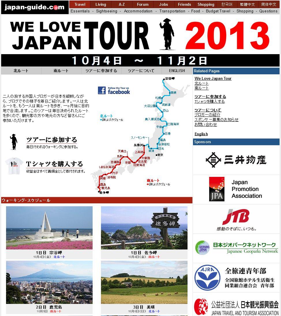 FireShot Screen Capture #125 - 'We Love Japan Tour 2013' - www_japan-guide_com_tour_j