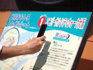 QR Translator at Universal CityWalk Osaka