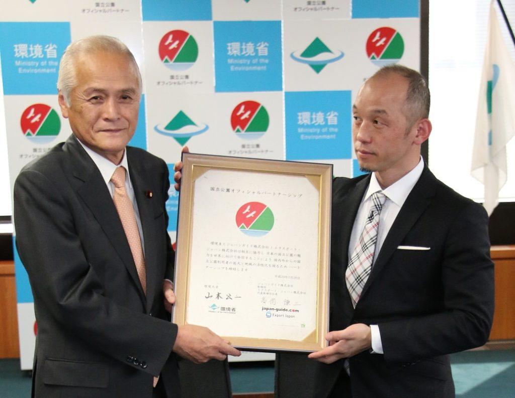 山本環境大臣より認定証の授与