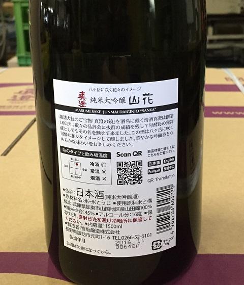 日本酒ボトルに貼られたQR Translator
