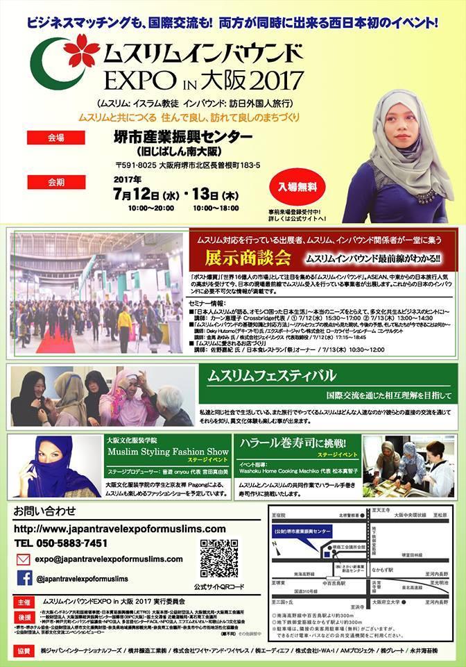 ムスリムインバウンドEXPOin大阪