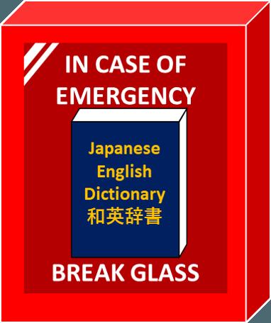 emergency dictionary