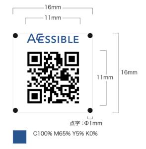 アクセシブルコード